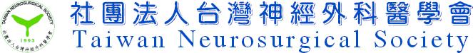 社團法人台灣神經外科醫學會
